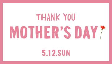 MOTHER'S DAY お母さんにありがとうを贈ろう
