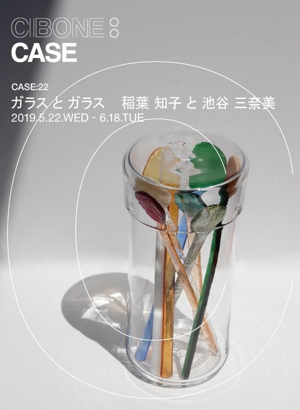 CASE: 22 ガラスとガラス 稲葉 知子と池谷 三奈美