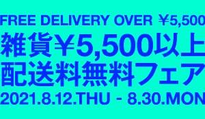 雑貨¥5,500以上配送料無料フェア