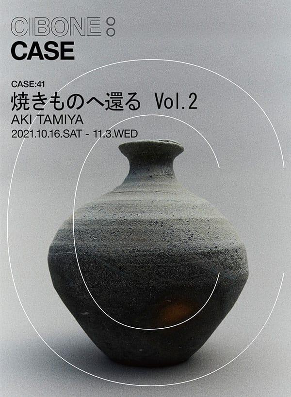 CASE: 41 焼きものへ還る Vol.2 AKI TAMIYA