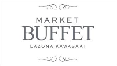 ラゾーナ川崎店 MARKET BUFFET
