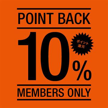【メンバー限定】お得なポイント10%還元