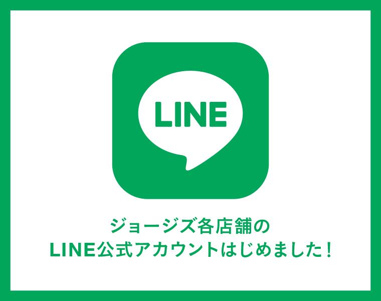 【友だち追加で10%オフ】ジョージズ各店舗でLINEはじめました!